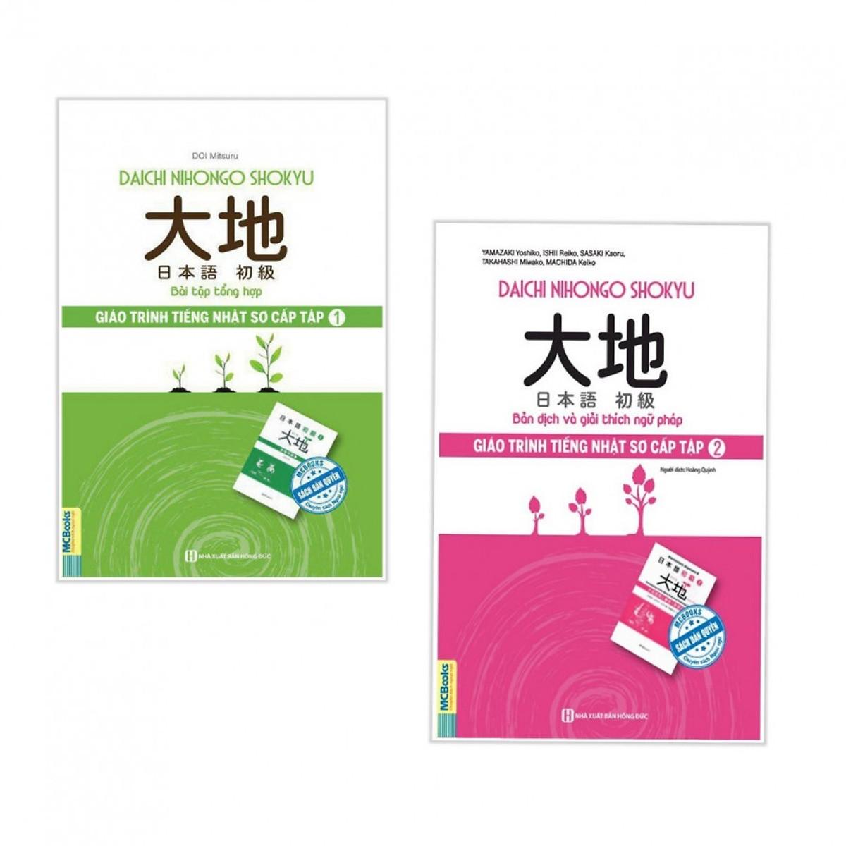 Combo Sách Học Tiếng Nhật Sơ Cấp: Giáo Trình Tiếng Nhật Daichi Sơ Cấp 1 - Bài Tập Tổng Hợp + Giáo Trình Tiếng Nhật Daichi Sơ Cấp 2