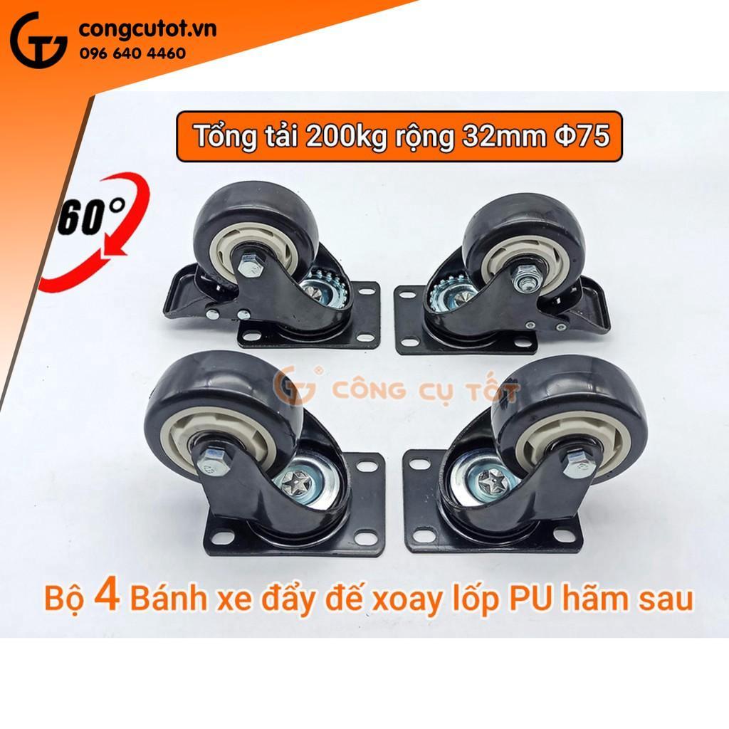 Bộ 4 bánh xe đẩy hàng tổng tải 200kg xoay 360 độ lốp PU đen hãm sau Φ75mm