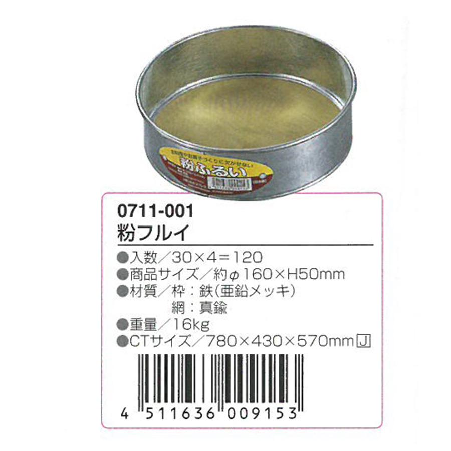Dụng Cụ Rây Bột Inox Nhật Bản