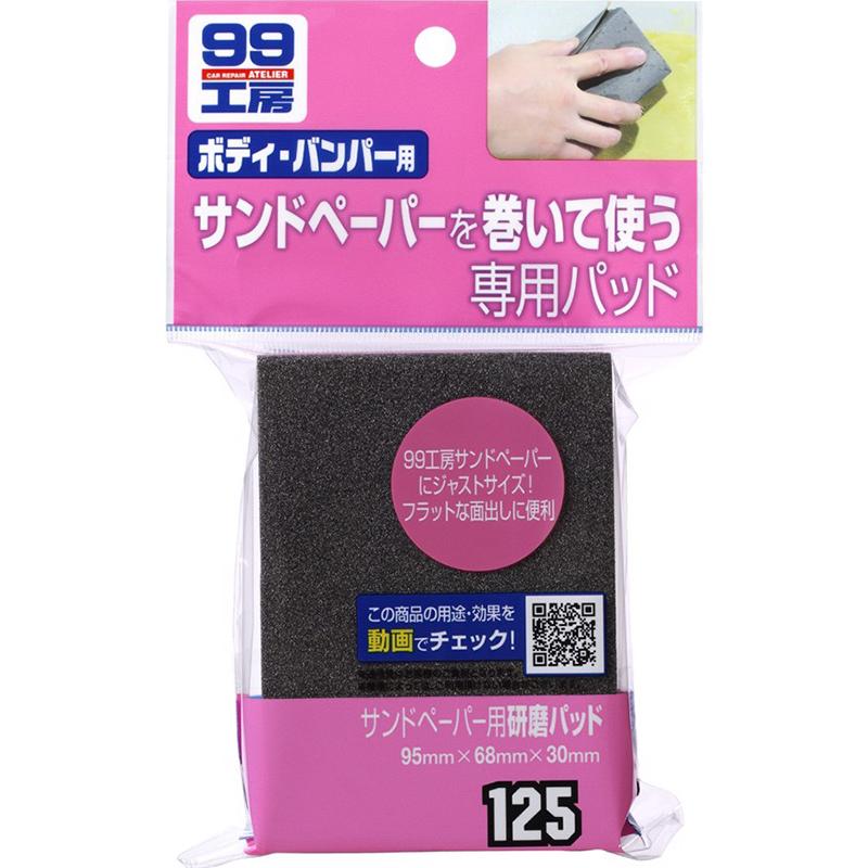 Miếng Chà Nhám Sanding Pad B-125 Soft99 Japan