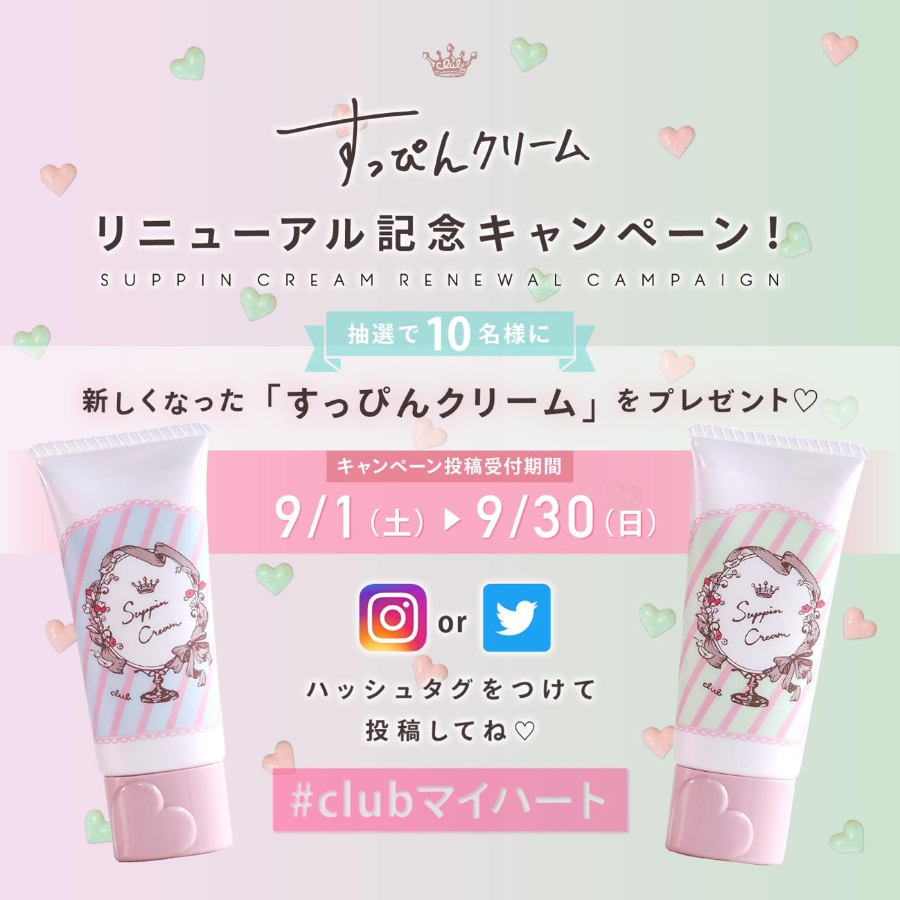 Kem Lót Trang Điểm Dưỡng Ẩm Sử Dụng Qua Đêm 24h Club Suppin Cream Hương Hoa Hồng Cực Mịn, Kiềm Dầu