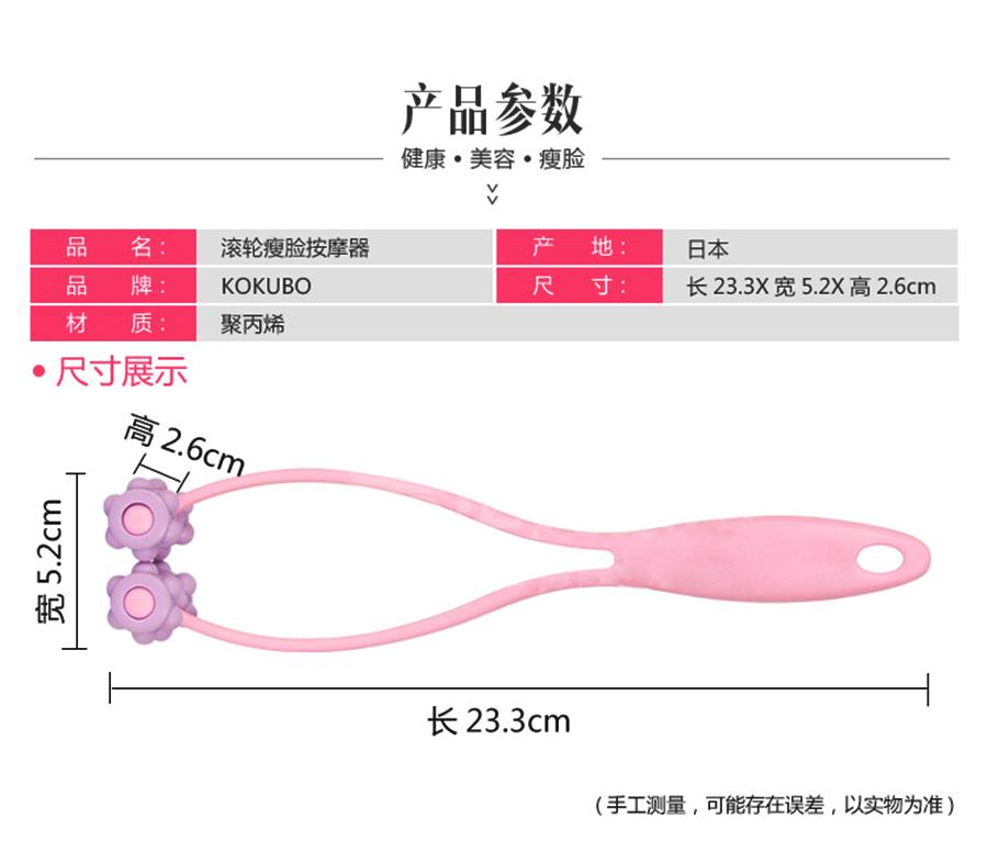 Combo Cây lăn matxa mặt nội địa Nhật Bản