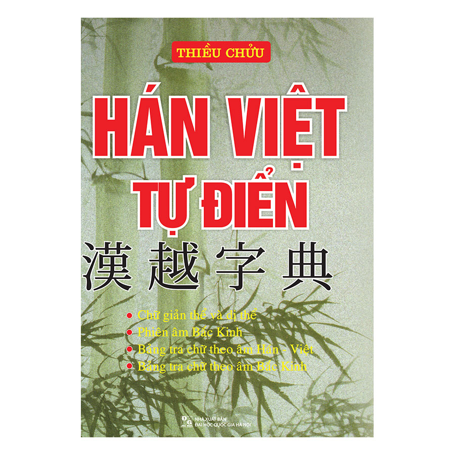 Hán Việt Tự Điển (Tái Bản)