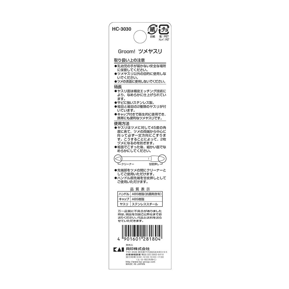 Dụng cụ dũa móng tay cao cấp Nhật KAI HC3030