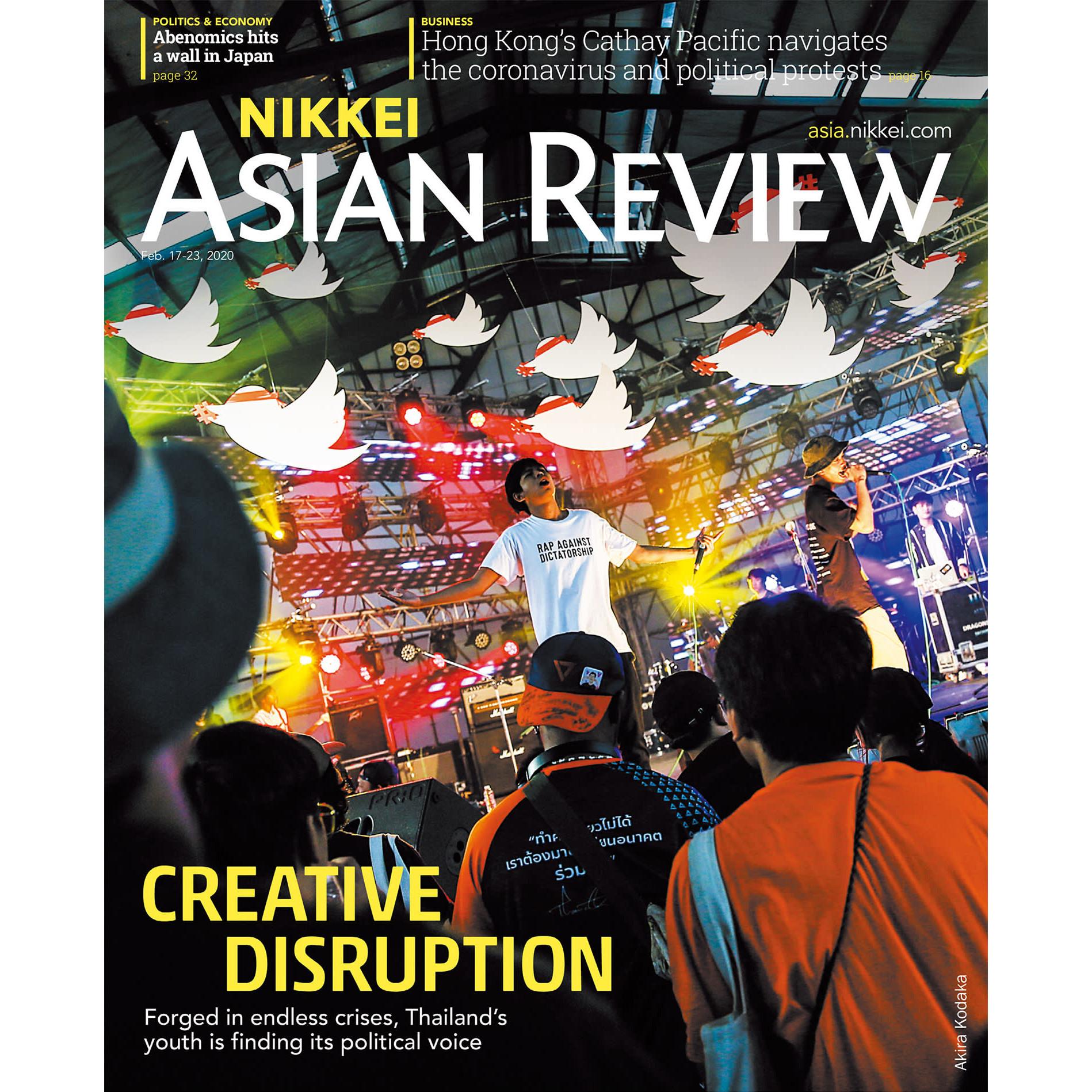 Nikkei Asian Review: Creative Discruption - 07.20