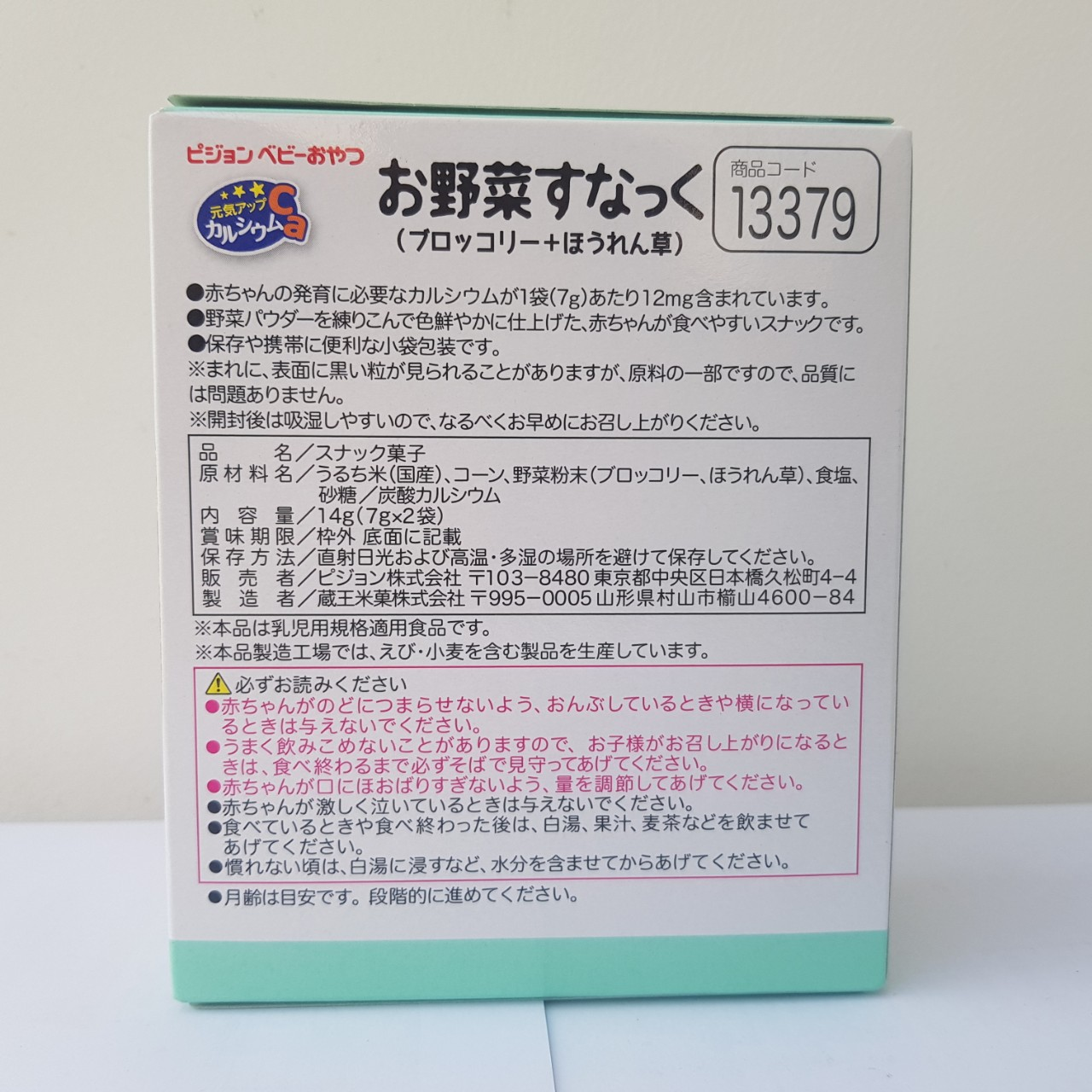Bánh Ăn Dặm Pigeon Bổ Sung DHA và Canxi Cho Trẻ Từ 7 Tháng Tuổi Vị Rau Cải Xanh Và Rau Bina 13379 - Nội Địa Nhật Bản
