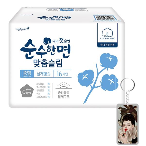 [Kèm móc khoá] Băng vệ sinh Lilian Matchum bông hữu cơ Hàn Quốc (23cm x 18 miếng)