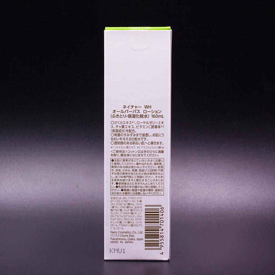 Nước hoa hồng Naris Nature Whitening All Purpose Lotion Nhật Bản 160ml + Móc khóa