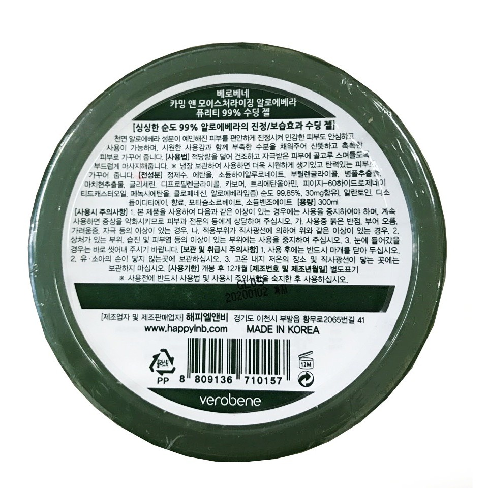 Geo lô hội đa năng dưỡng trắng, cấp ẩm cho da Verobene Aloe Hàn quốc 300ml/Hộp Kèm 1 nơ xinh