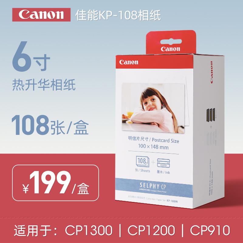 Giấy và Mực in ảnh nhiệt  Canon KP108IN cho máy Selphy CP910, CP1000, CP1200, CP1300 - Hàng Chính Hãng