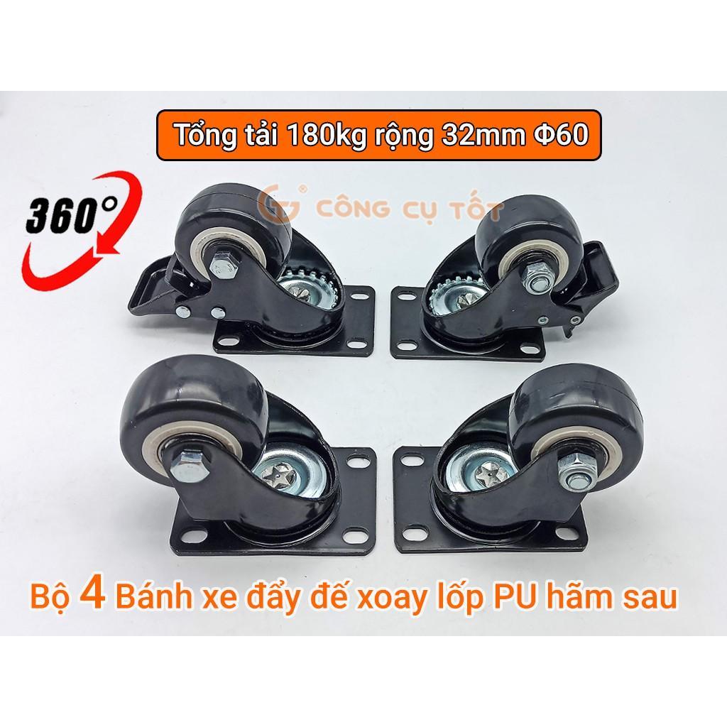 Bộ 4 bánh xe đẩy hàng tổng tải 180kg xoay 360 độ lốp PU đen hãm sau Φ60mm