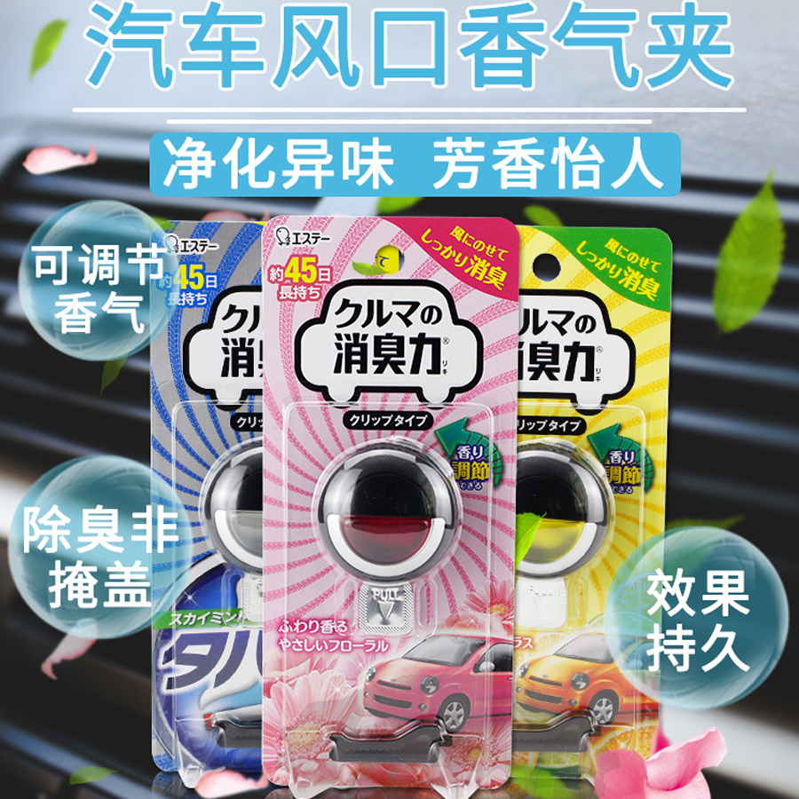 Bộ 2 khử mùi ô tô giúp thư giãn giảm stress hương hoa (dạng gắn) - Hàng Nội Địa Nhật