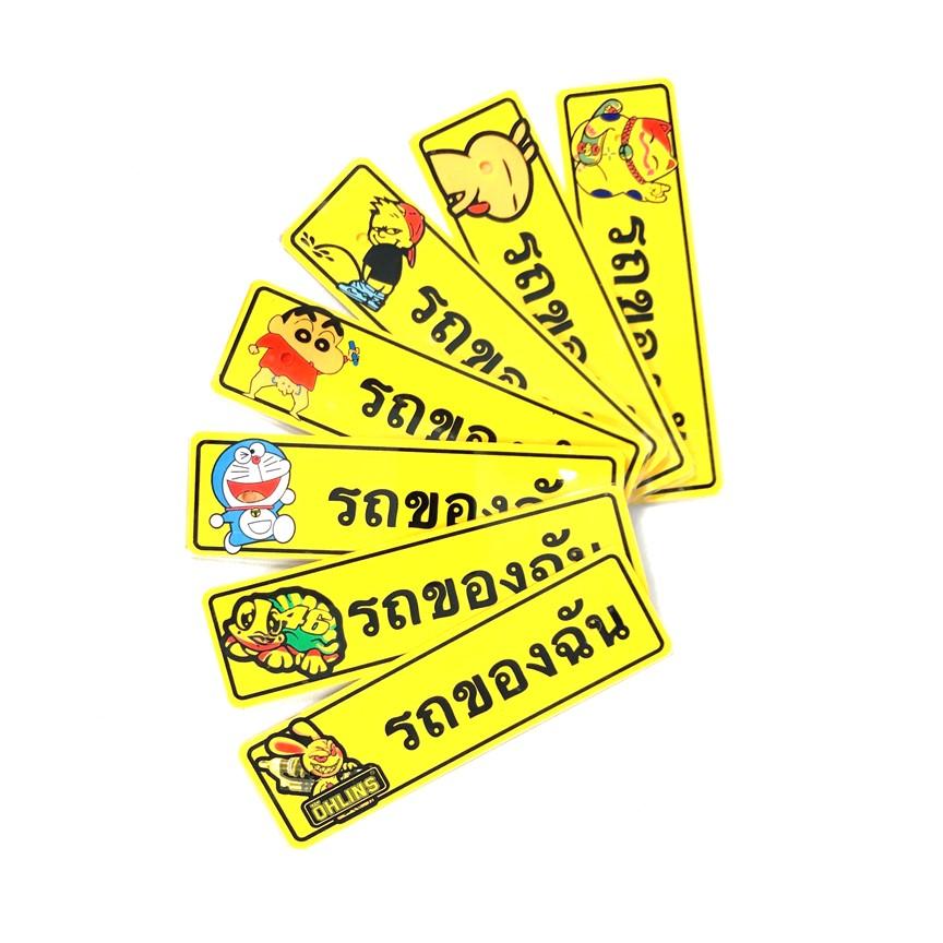 Bảng tên xe chữ Thái loại có Sticker ( Sticker giao mẫu Ngẫu Nhiên ) Green Networks Group