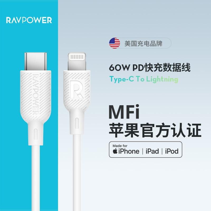 Dây Cáp Sạc USB Type C To Lightning Chuẩn MFI C94, Sạc Nhanh 20W iPhone iPad, Dài 1M RAVPower RP-CB054 - Hàng Chính Hãng