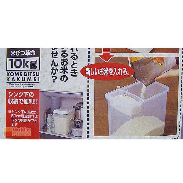 Combo 2 Thùng gạo 10kg nắp bật có bánh xe & ca đong nội địa Nhật Bản
