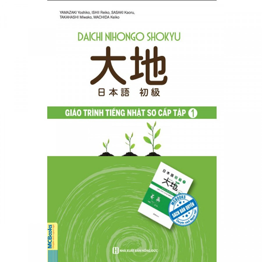 Giáo Trình Tiếng Nhật Daichi Sơ Cấp 1 ( tặng kèm bookmark )