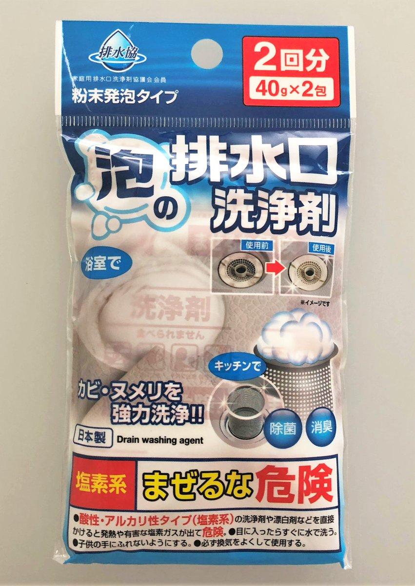 Bột tẩy đa năng làm sạch khử mùi đường ống và nắp cống trong nhà Hàng nội địa Nhật
