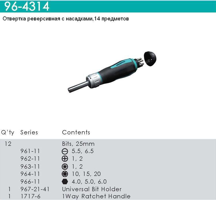 Bộ tô vít tự động xoay 2 chiều 14 chi tiết Whirlpower 96-4314