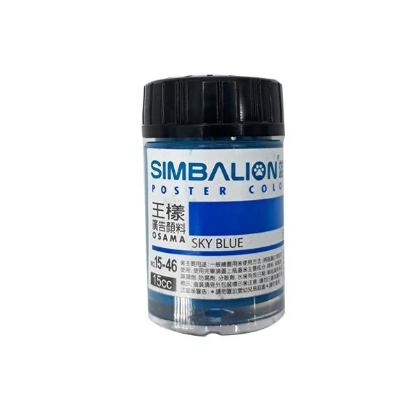 Màu Vẽ Simbalion 15cc-PT-15-46