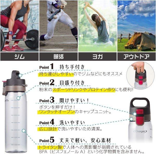 Bình nước Tritan Charger 830ml - hàng nội địa Nhật Bản