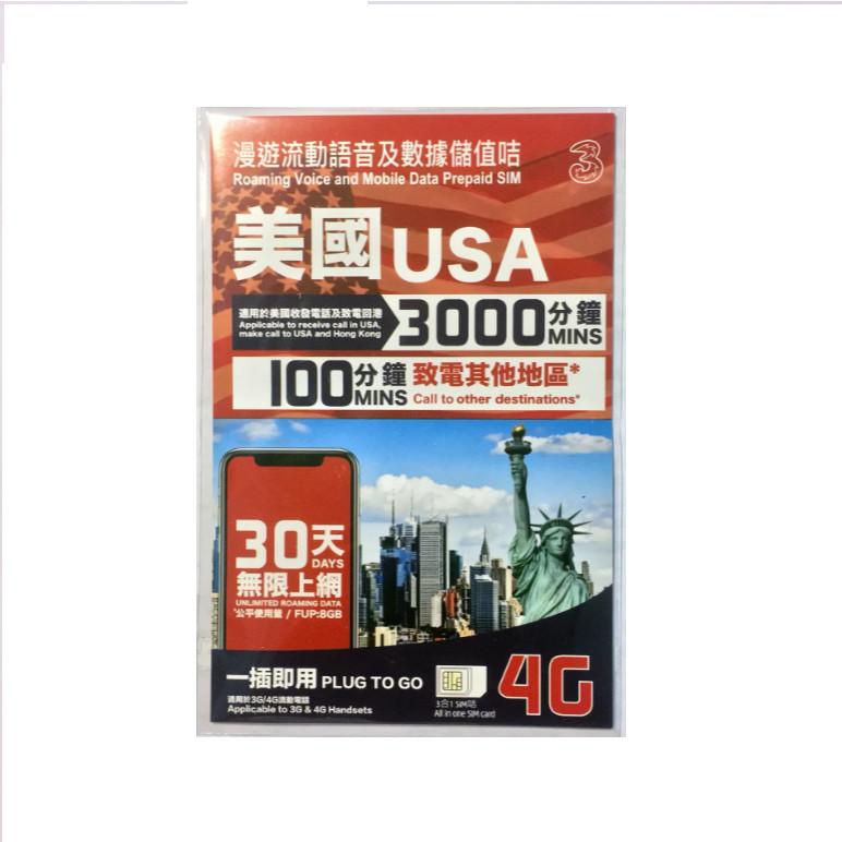 Sim 4G du lịch Mỹ 30 ngày, 8GB Data tốc độ cao, Không giới hạn Data tốc độ thường, Có thoại, Tặng kèm que chọc sim
