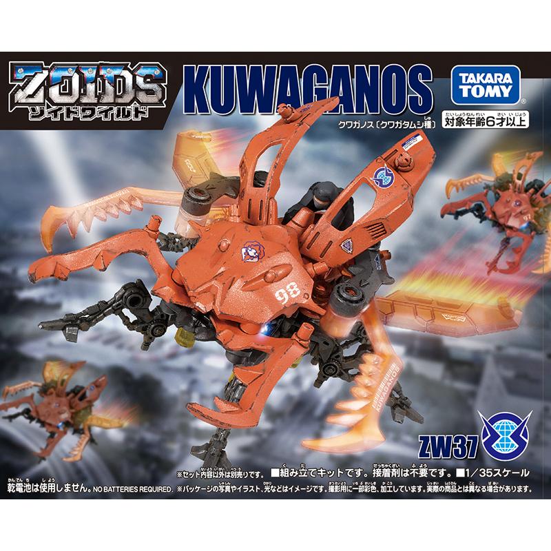 Đồ Chơi Mô Hình ZOIDS 2 Chiến Binh Thú Zw37 Kuwaganos 596974