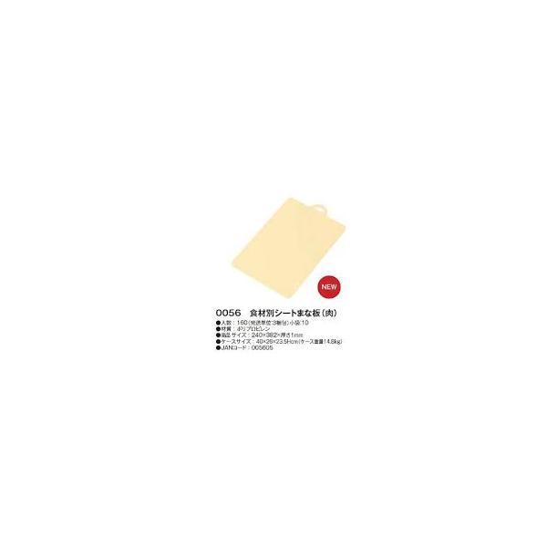 Thớt nhựa dẻo (màu be) nội địa Nhật Bản
