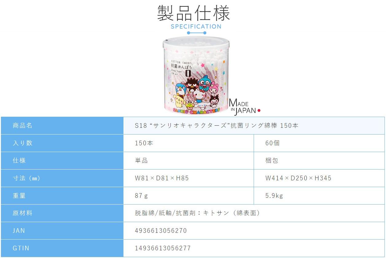 Hộp tăm bông ngoáy tai kháng khuẩn Sanyo ( 150 que ) nội địa Nhật Bản