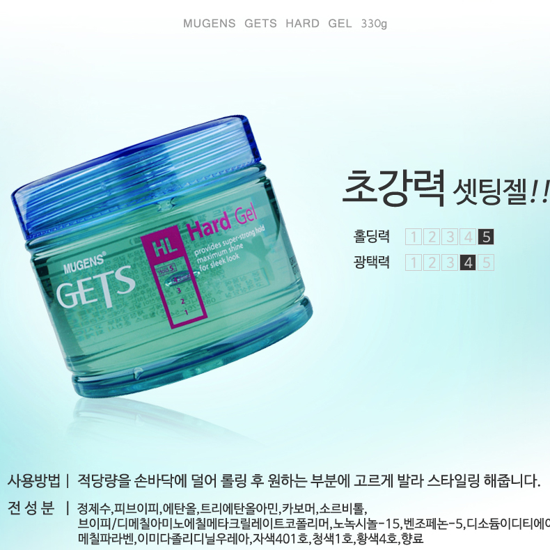 Gel đặc cứng Mugens Super Hair Gel Hàn Quốc 330ml + Móc khóa