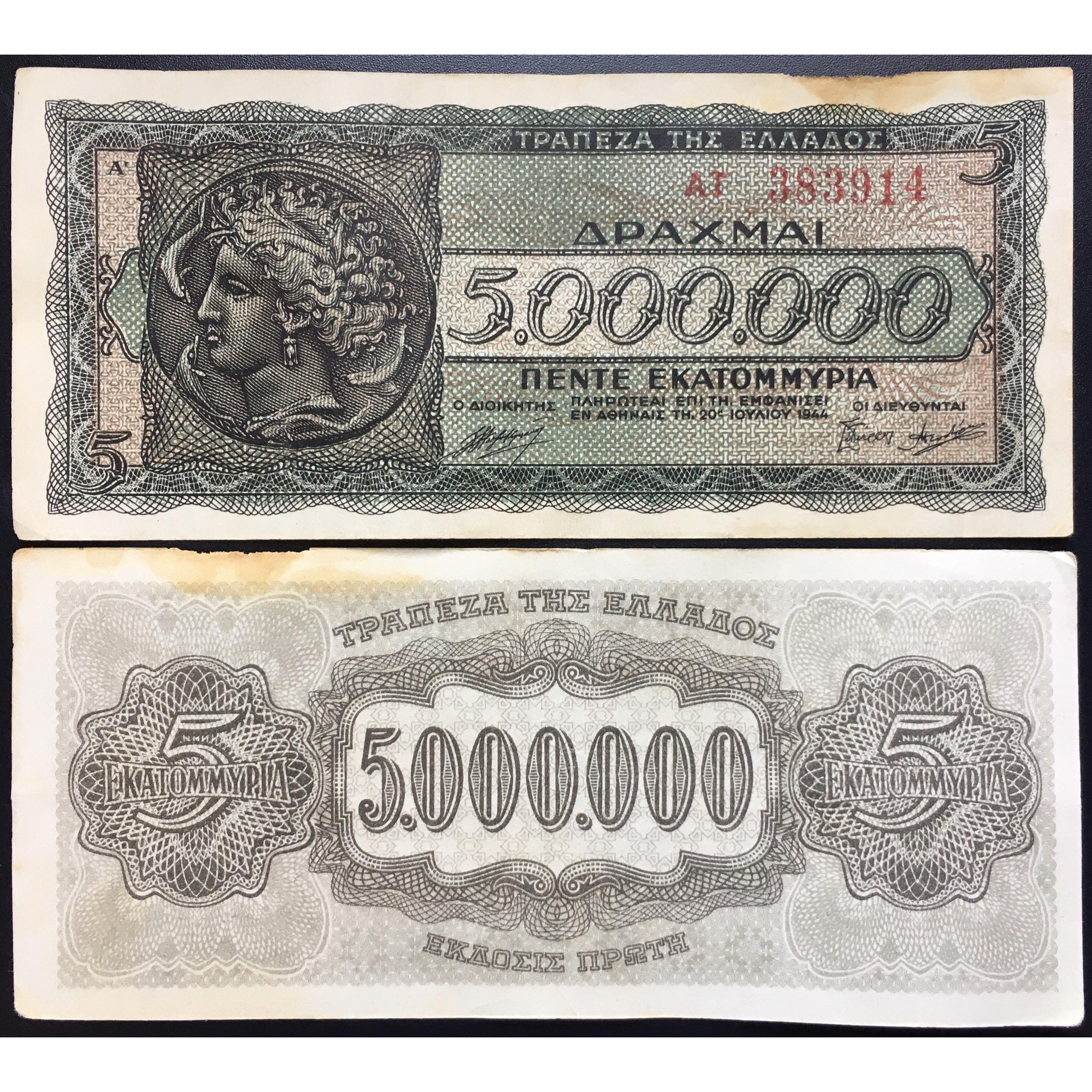 Tiền Cố Xưa Hy Lạp 5,000,000 Hình Tượng Nữ Thần