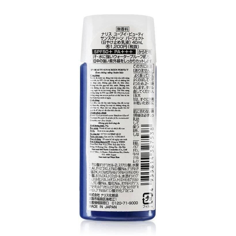 Sữa chống nắng cơ thể Naris UV Beauty Sun Screen Perfect High Protector Nhật Bản 40g + Móc khóa