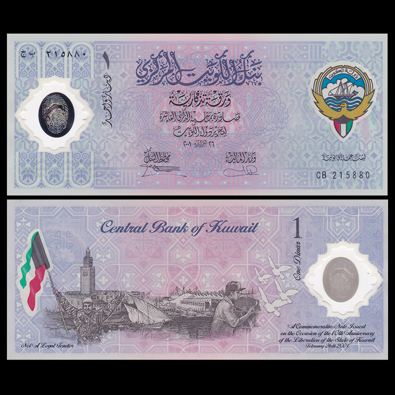 Tờ tiền Kuwait 1 Dinar bằng polyme năm 1991 kỷ niệm , mới 100% UNC - kèm bao lì xì