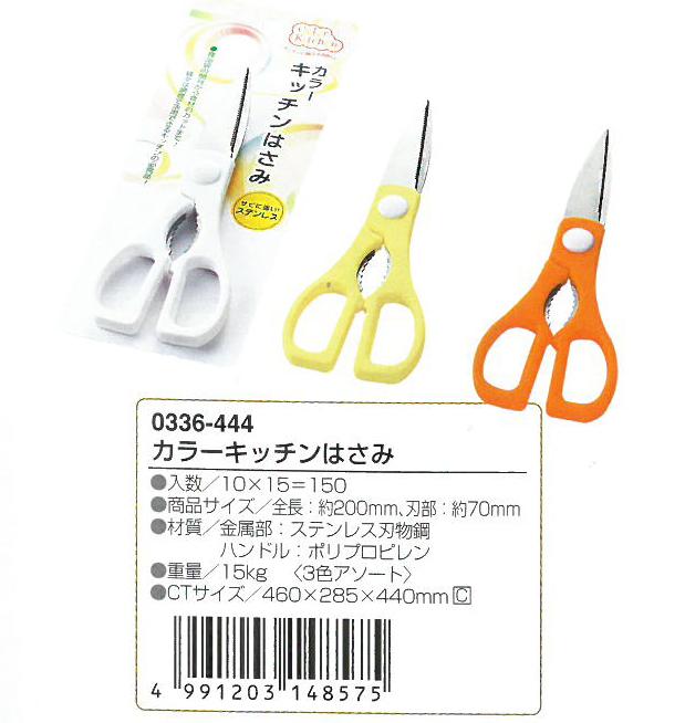 Bộ 3 kéo đa năng chuyên dụng mang đi picnic - Hàng nội địa Nhật