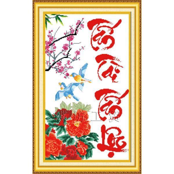 Tranh thêu chữ thập Tài lộc (9) DLH-222226