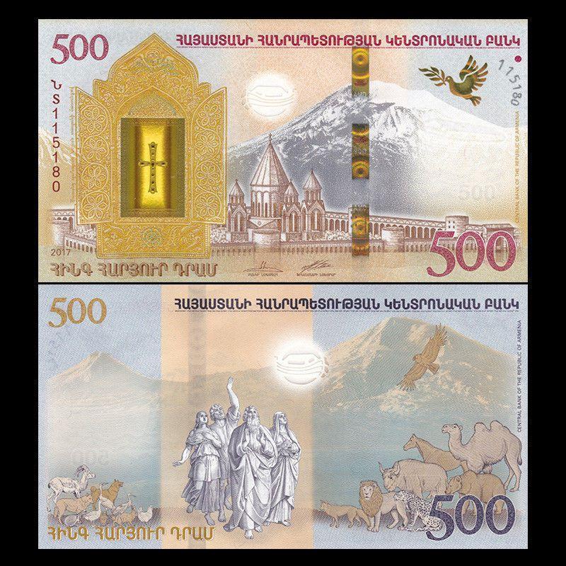 Tiền công giáo 500 drams Armenia