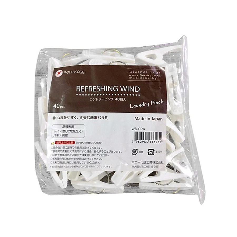 Bộ kẹp đơn giữ chặt quần áo chất liệu cao cấp - Hàng nội địa Nhật