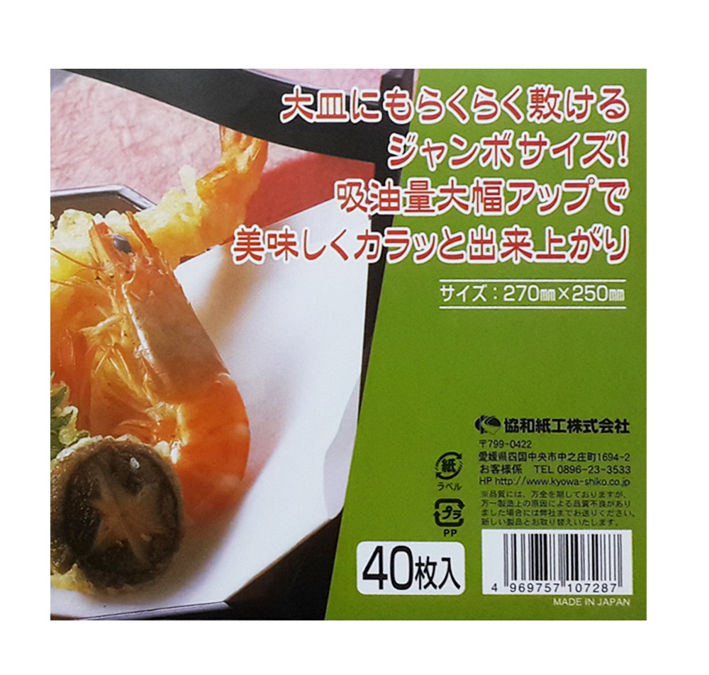 Bộ vá sạn lật đồ chiên + tặng giấy thấm dầu - hàng nội địa Nhật