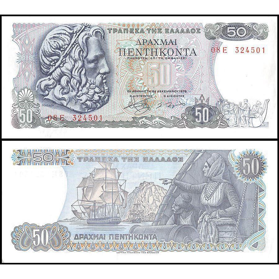Tiền Hy Lạp, 50 Drachma 197x thuận buồm xuôi gió
