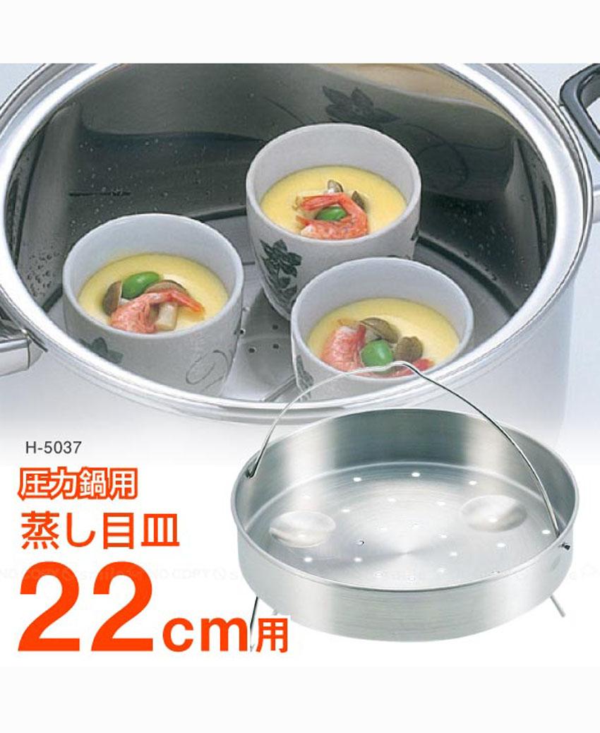 Khay inox hấp đồ 22cm nội địa Nhật Bản