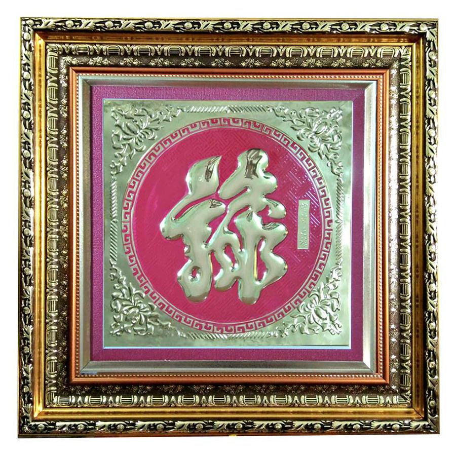 Tranh Chữ  Lộc - (70 x 70 cm)