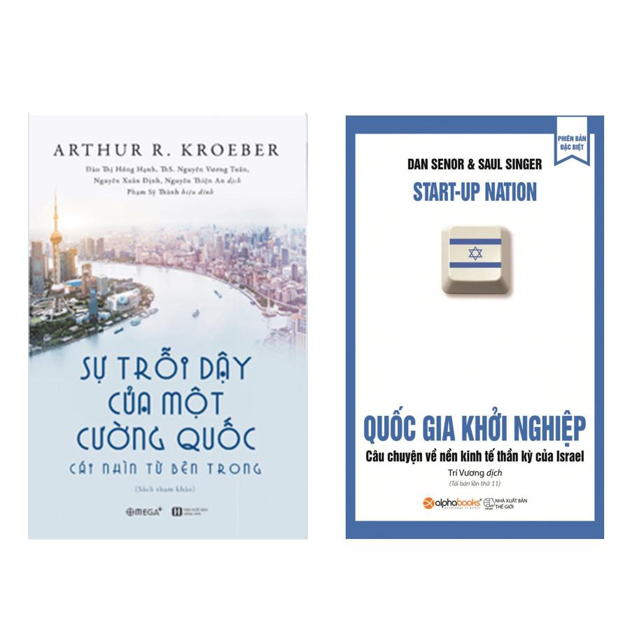 Combo Sách Bài Học Kinh Doanh : Sự trỗi dậy của một cường quốc - Cái nhìn từ bên trong + Quốc gia khởi nghiệp