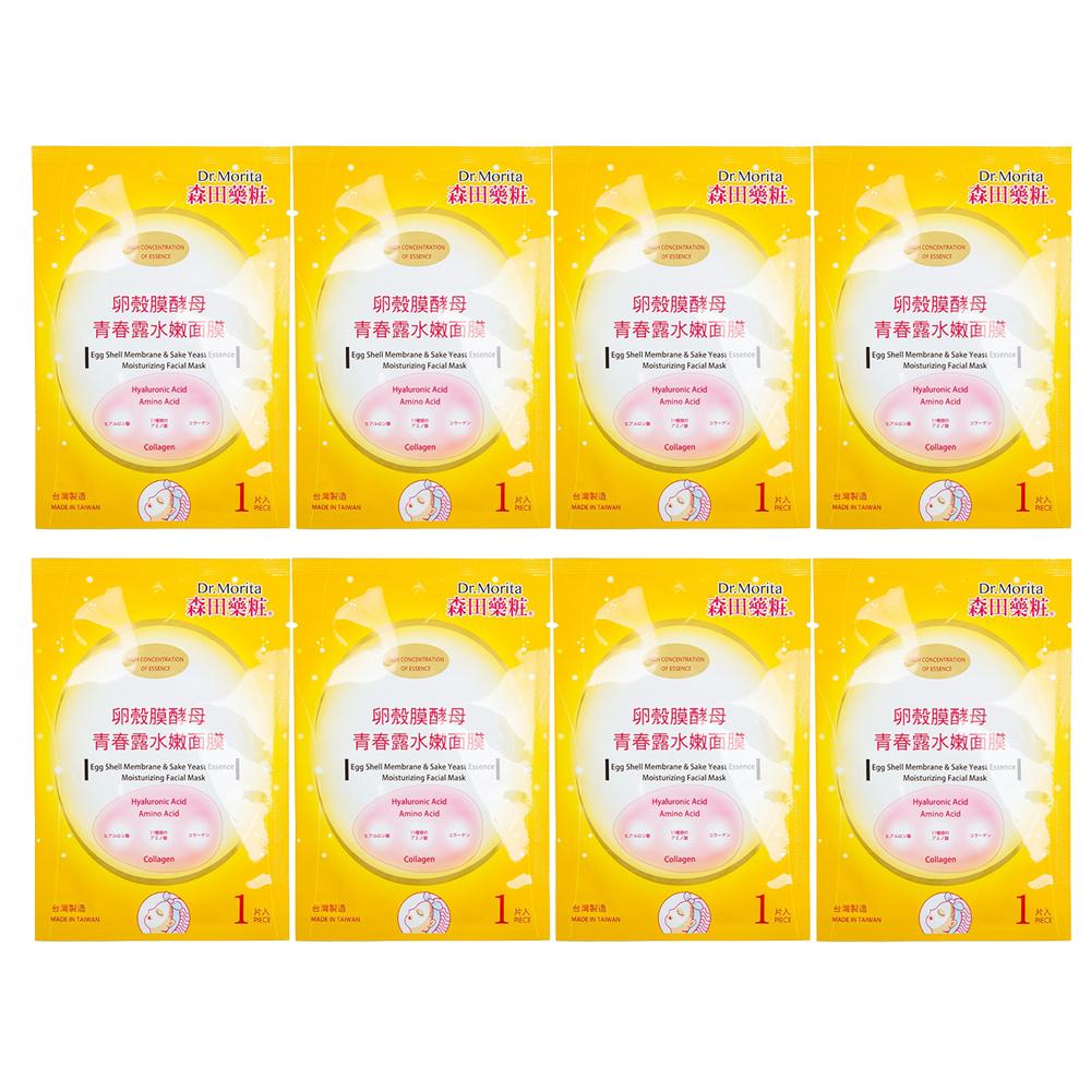 Combo 8 Miếng Mặt Nạ Dưỡng Sáng Da Chiết Xuất Trứng & Rượu Sake Dr.Morita Egg Shell Membrane & Yeast Essence Moisturizing Facial Mask