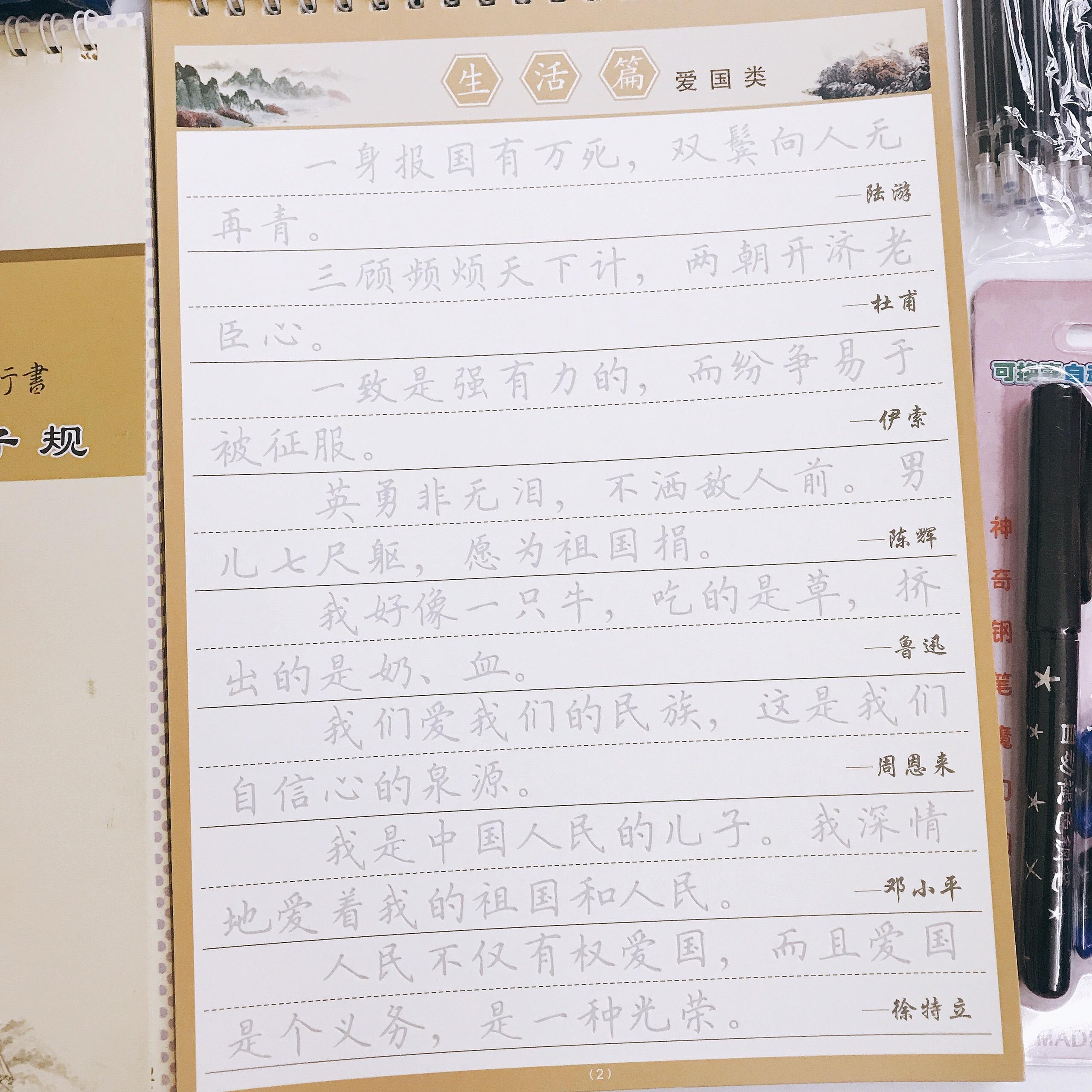 Bộ Bút tập viết thư pháp chữ hán Lý Bạch 5000 chữ + DVD quà tặng