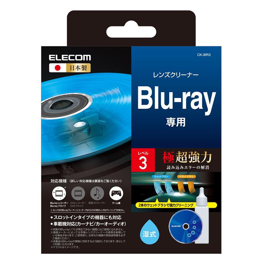 Đĩa Làm Sạch Ống Kính Cho BluRay Elecom CK-BR3 - Hàng Chính Hãng