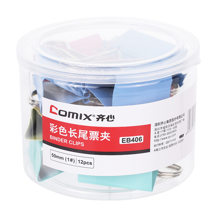 Coix Comix 12 50mm color long tail clip ticket holder metal bill folder dovetail clip iron clip office large EB406