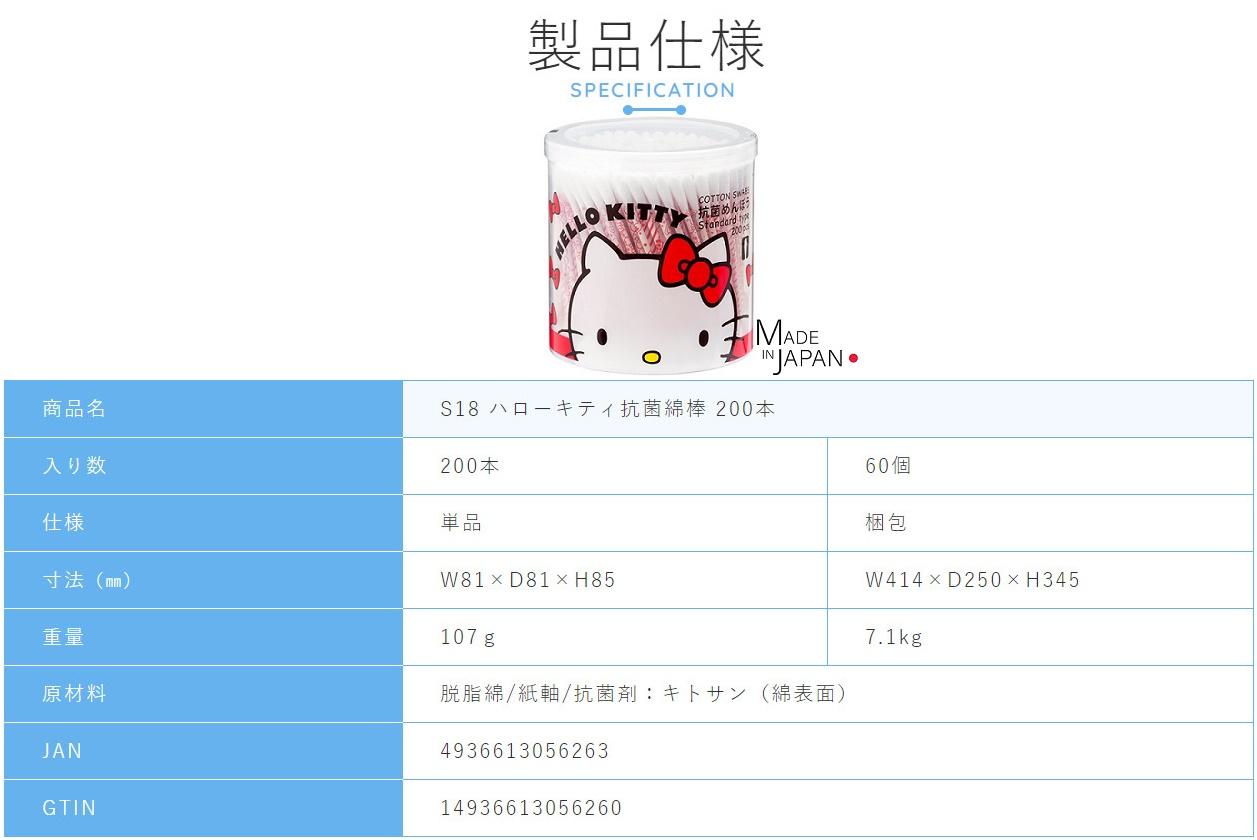 Hộp tăm bông vệ sinh tai Sanyo in họa tiết đáng yêu cho bé - Nội địa Nhật Bản