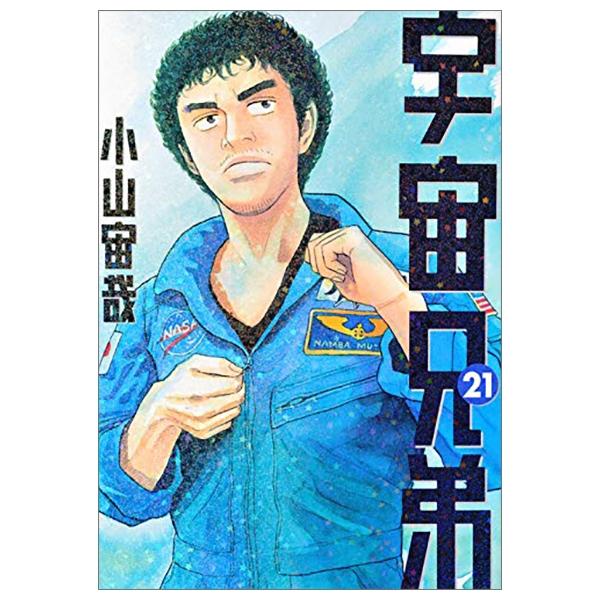宇宙兄弟(21) (モーニング KC) - Space Brothers (21)