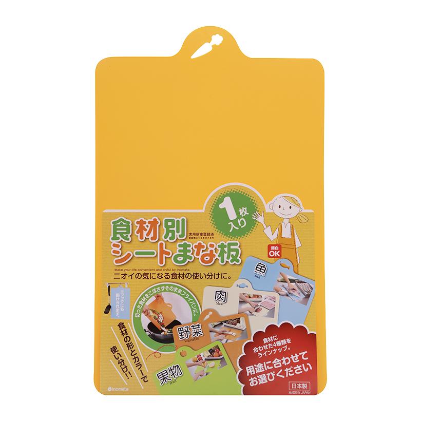Thớt nhựa dẻo (màu cam) - Hàng Nhật nội địa