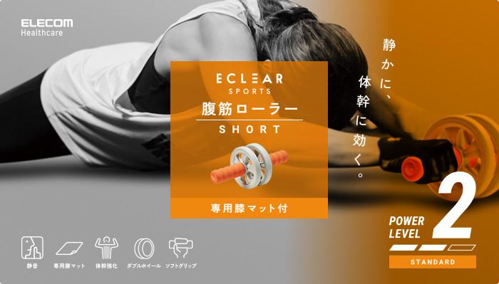 Thanh lăn tập thể thao ELECOM HCF-AR