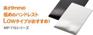 "Nên sử dụng phần tay thấp 9 m thấp ""Low type""! MP-115 series"